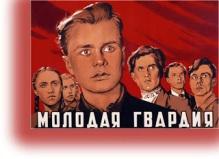 Molodaya_Gvardiya_